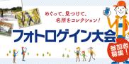 「町めぐり」を楽しむ新感覚スポーツイベント!フォトロゲイン大会参加者募集