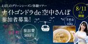 えぼしのグリーンシーズン体験ツアー「ナイトゴンドラde空中散歩&芋煮会+BBQ」蔵王女子旅参加者募集!