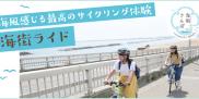 海風感じる最高のサイクリング体験 石巻エリアを「海街ライド」で大満喫