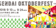 仙台オクトーバーフェスト2018