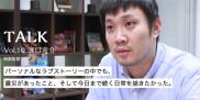 TALK Vol.10 映画「寝ても覚めても」 濱口竜介監督