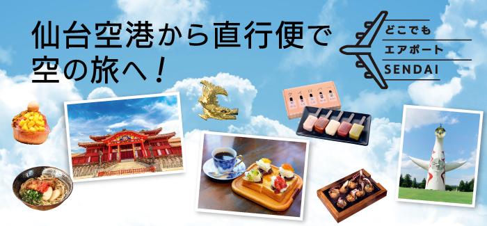 仙台空港から直行便で空の旅へ!どこでもエアポートSENDAI