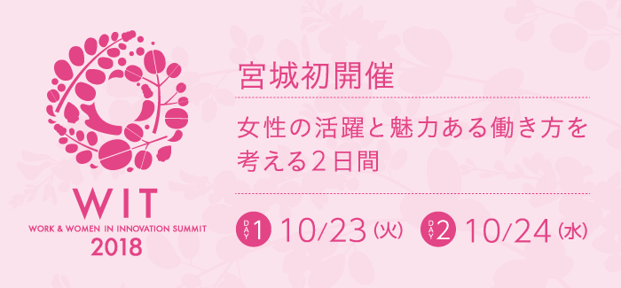 『WIT 2018』宮城県 初開催