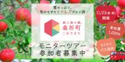 福島県桑折町「旬のもぎたてりんごグルメ旅」参加者募集!