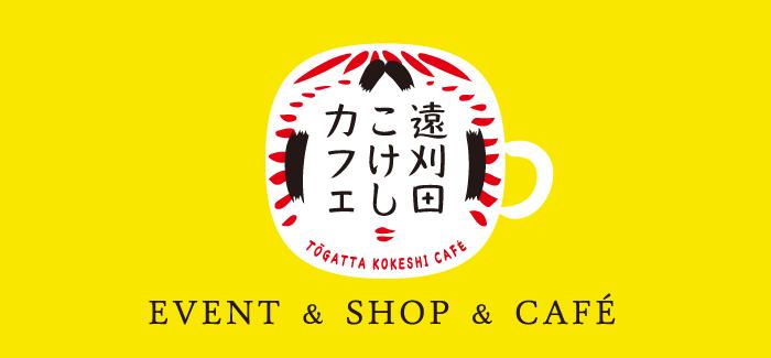 遠刈田こけしカフェ特設サイト