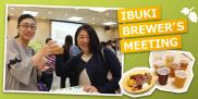 国産ホップ「IBUKI」に乾杯!「IBUKI BREWER