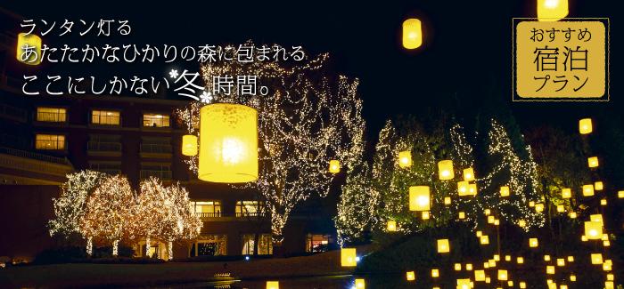 仙台ロイヤルパークホテル特集~冬編~