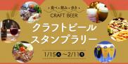 「仙台クラフトビールスタンプラリー」初開催!