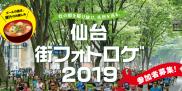 2019年3月24日開催 杜の都を駆け抜け、名所を巡る。「仙台街フォトロゲ2019」参加者募集!