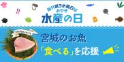 """宮城のお魚、「食べる」を応援!今日から私たちは、""""みやぎ水産の日サポーター""""!"""