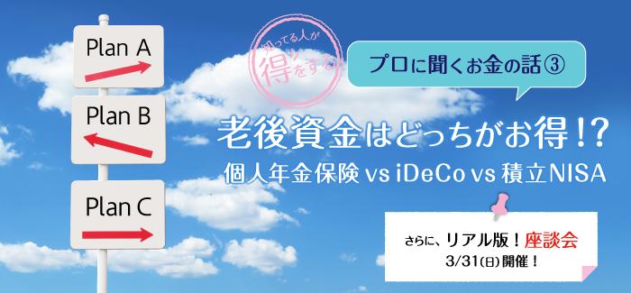 【プロに聞くお金の話③】個人年金保険 vs iDeCo vs 積立NISA」どれがお得!?