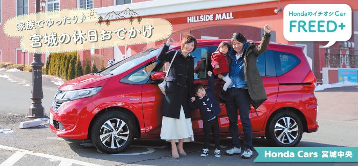 家族でもゆったり♪遠出ドライブも街乗りも得意なクルマHonda「FREED+」で楽しむ宮城の休日おでかけ