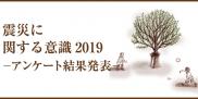 「震災に関する意識調査2019」アンケート結果発表