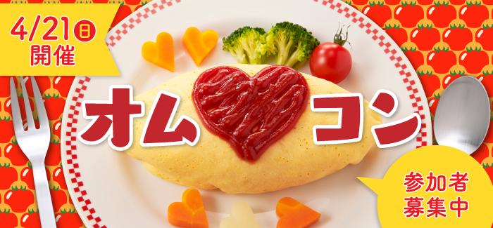 """恋のきっかけは、オムライス!作って、食べて、恋して♥出会いのイベント""""オムコン""""参加者募集中"""