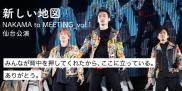 やっと会えたね。新しい地図「NAKAMA to MEETING_vol.1」仙台公演