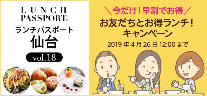 [マチモール]ランチパスポート仙台vol.18キャンペーン