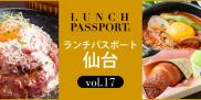 [マチモール]ランチパスポート仙台vol.17