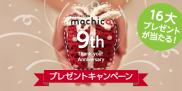 感謝の気持ちを込めて!machico9周年記念プレゼントキャンペーン開催