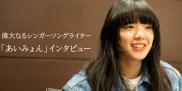 平成最後に誕生した偉大なるシンガーソングライター、「あいみょん」インタビュー