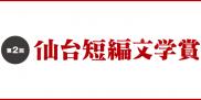 第2回仙台短編文学賞