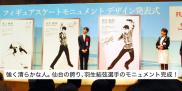 強くて清らかな人。仙台の誇り、羽生結弦選手のモニュメント完成!