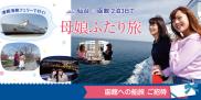 津軽海峡フェリー特集2019