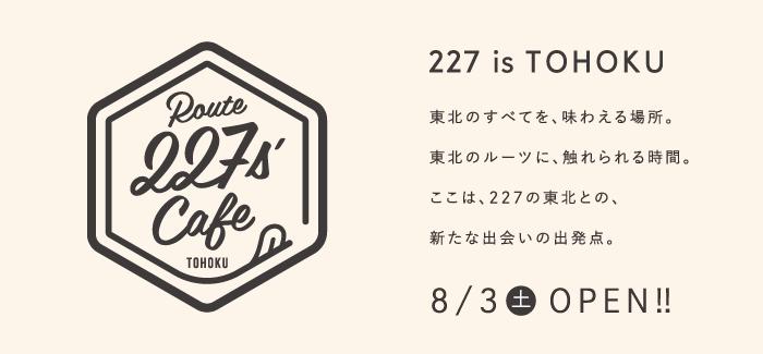 東北227市町村の魅力を発信する「Route 227s'Cafe」誕生。 8月3日(土)のオープニングイベントへ行こう!