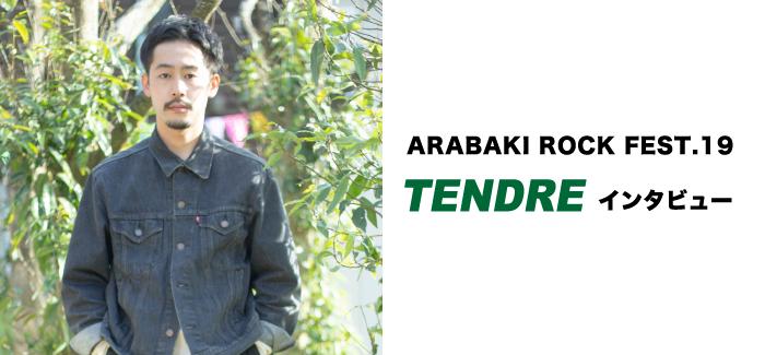 今秋、仙台ライブ開催決定!「ARABAKI ROCK FEST.2019」初出演の注目アーティスト『TENDRE』インタビュー