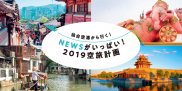 仙台から直行便で空の旅へ♪ NEWSがいっぱいのソウル・北京・上海・バンコク空旅計画をお届け!