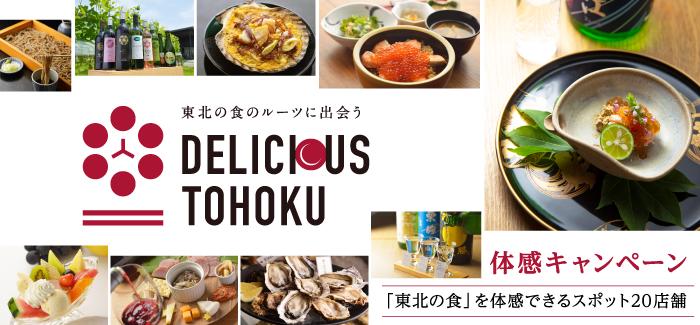Delicious TOHOKU特集