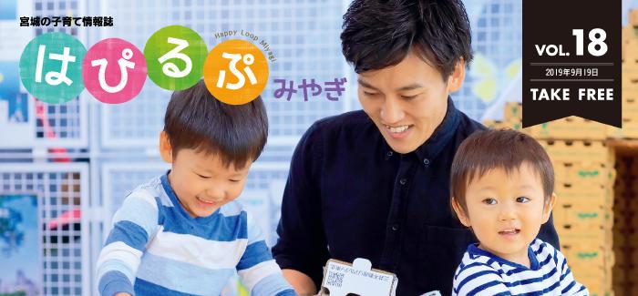 幼児教育・保育無償化を解説。宮城の子育て情報誌「はぴるぷ みやぎ」をチェック