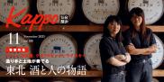 [マチモール]Kappo11月号(2020年)
