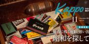[マチモール]Kappo11月号(2021年)