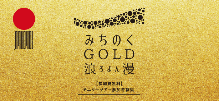 【参加費無料】日本遺産「みちのくGOLD浪漫」小中学生向けモニターツアー参加者募集