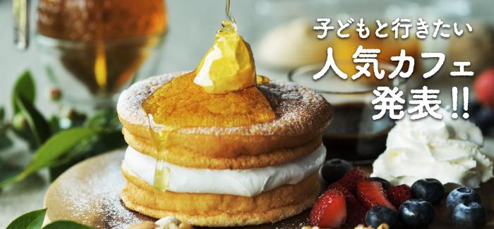 子どもと出かけたい人気のカフェ・飲食店は? 仙台・宮城の子育てアンケート 結果発表Vol.3!
