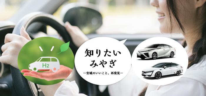 【知りたい みやぎ-宮城のいいこと、再発見-】 東北初のレンタカーサービス実施中!水素で走る車「FCV」を体験しよう