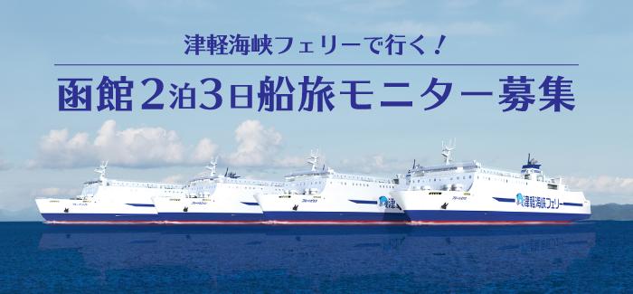 【モニター募集】津軽海峡フェリーで、函館2泊3日船旅に出発!