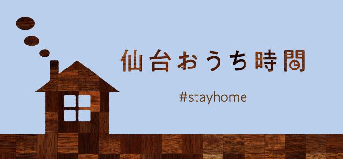 仙台おうち時間 #stayhome ちょっとの工夫で暮らしを豊かに。