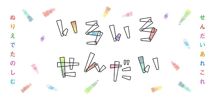 いろいろせんだい」色を楽しむ時間をプレゼント。仙台在住アーティストから届いたぬり絵作品