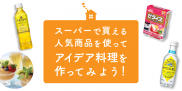 【料理×仙台おうち時間】スーパーで買える人気商品を使ってアイデア料理を作ってみよう!