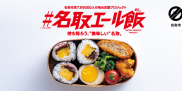 """""""美味い""""はコロナに負けない。発信しよう!『#名取エール飯』"""