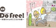 DoFree!Vol.195~本間ちゃんのここだけの話~『雑草と苔の季節』