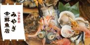 仙台の真ん中で産地直送の海の幸を満喫!『仙台駅前 みやぎ鮮魚店』オープン