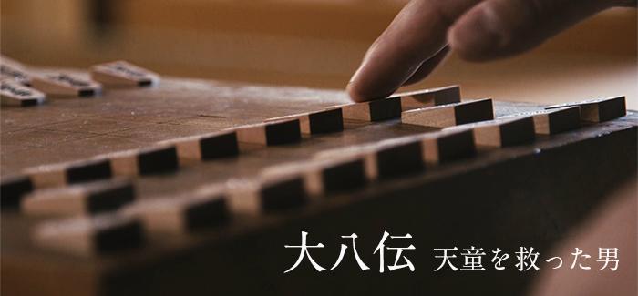 歴史ドキュメンタリー『大八伝 〜天童を救った男〜 』若い世代に伝えたい、将棋の駒と吉田大八