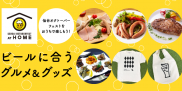 今年はおうちでプロースト♪♪「仙台オクトーバーフェスト AT HOME」を編集部が楽しんでみた!