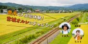 田園風景に癒される。仙台から日帰りプチトリップ。登米(とめ)で人生初体験!宮城オルレにチャレンジ