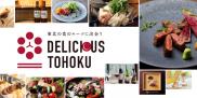 東北の食のルーツに出会う「DELICIOUS TOHOKU」厳選の41店舗