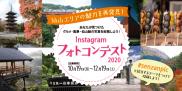 仙山エリアの魅力を再発見!「Instagramフォトコンテスト2020」