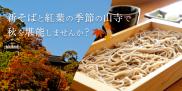 焔蔵(えんぞう) 山寺店 新そばと紅葉の季節の山寺特集