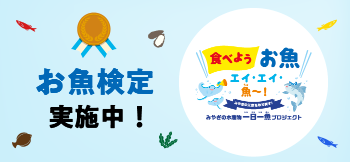 コロナ禍によって消費が低迷している宮城の水産業を応援するプロジェクト始動!みやぎ お魚検定に挑戦しよう!【回答者には抽選でマチコインが当たる&コメント投稿も募集中】